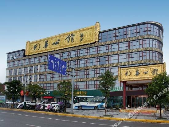 Hua Mansion Heng Da Square