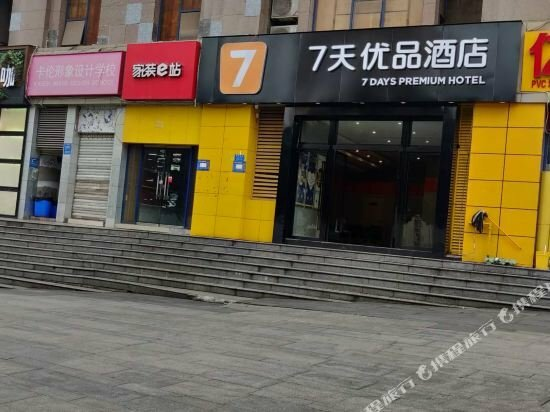 7 Days Inn Huaxin Street Light Tail Station, Guanyinqiao