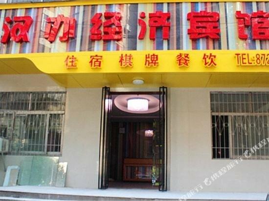 Hanban Economic Hotel