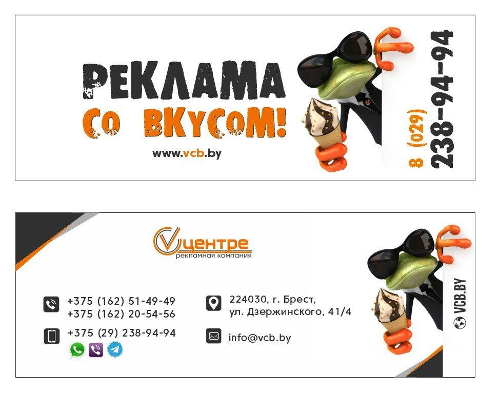 рекламное агентство — Рекламная компания в центре Бел — Брест, фото №1
