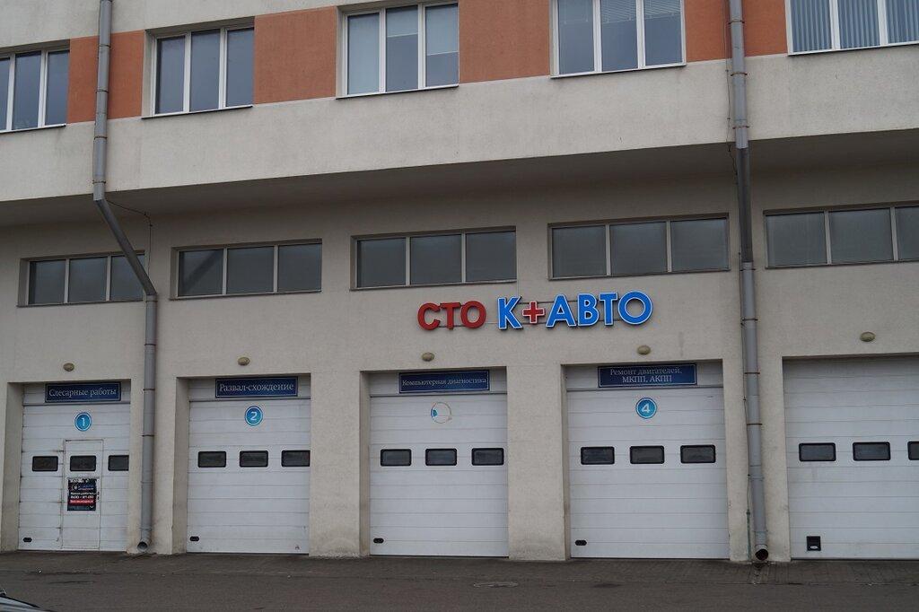 автосервис, автотехцентр — СТО «К+АВТО» — Минск, фото №1