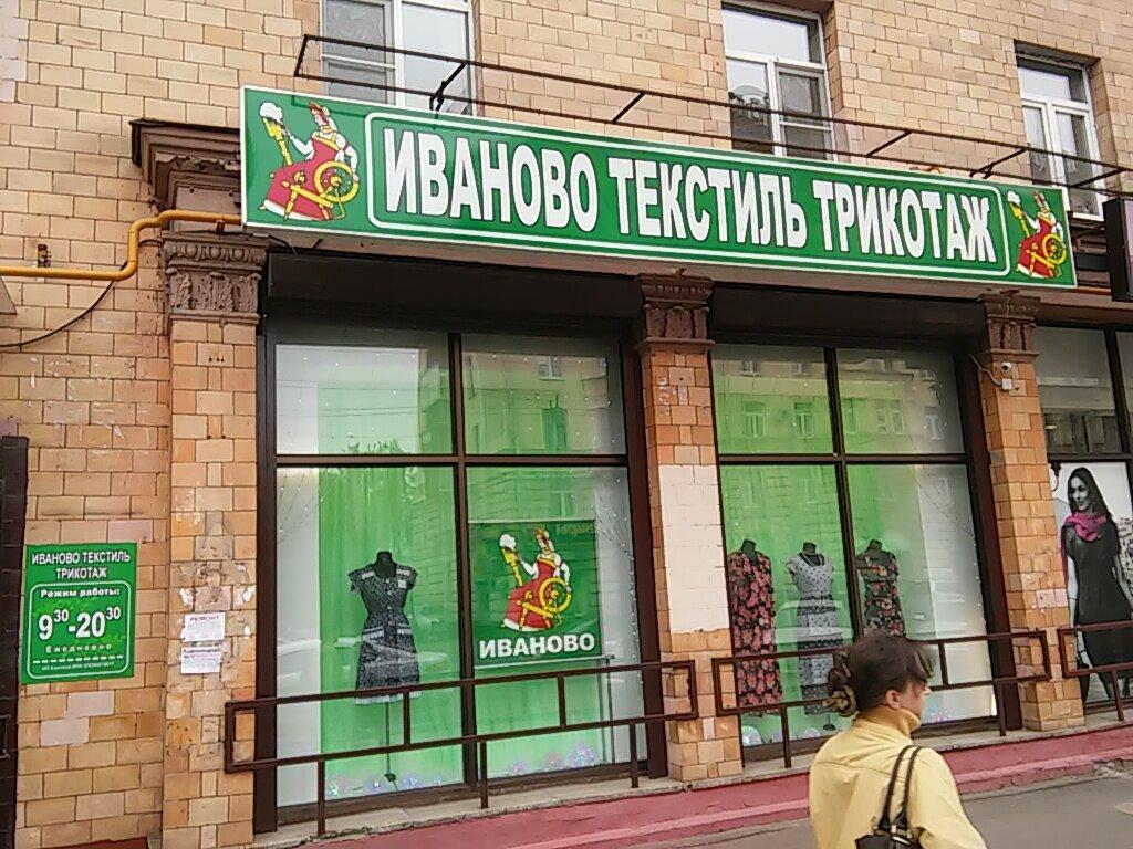 Магазины Ивановского Текстиля В Москве Розница Адреса