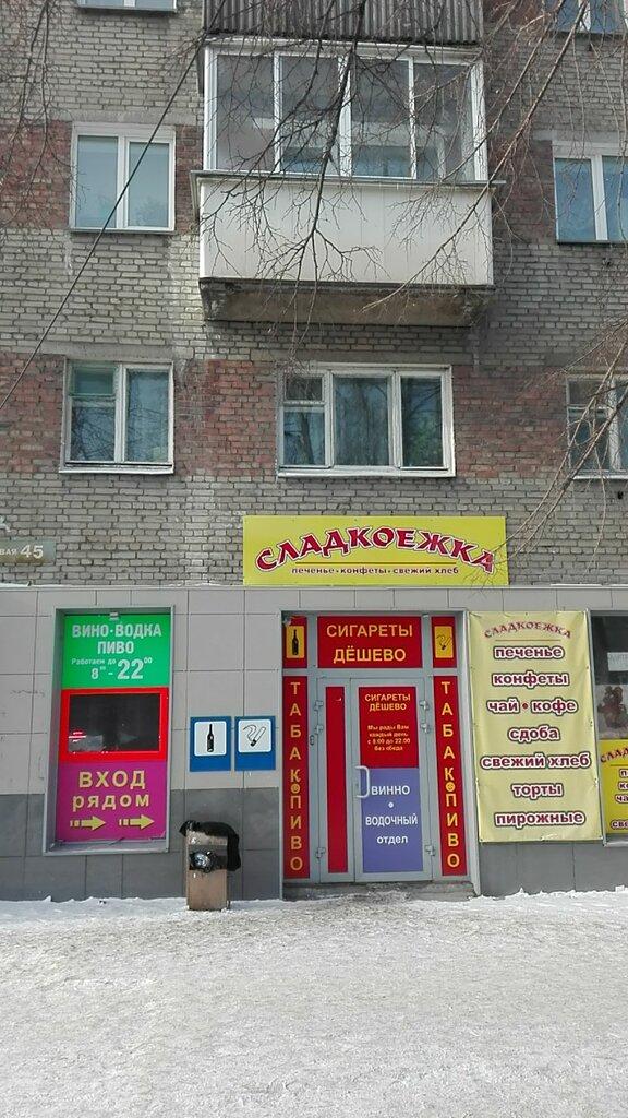 где в новосибирске купить сигареты дешево