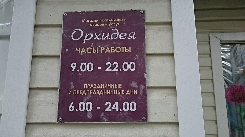 Магазин Орхидея Режим Работы