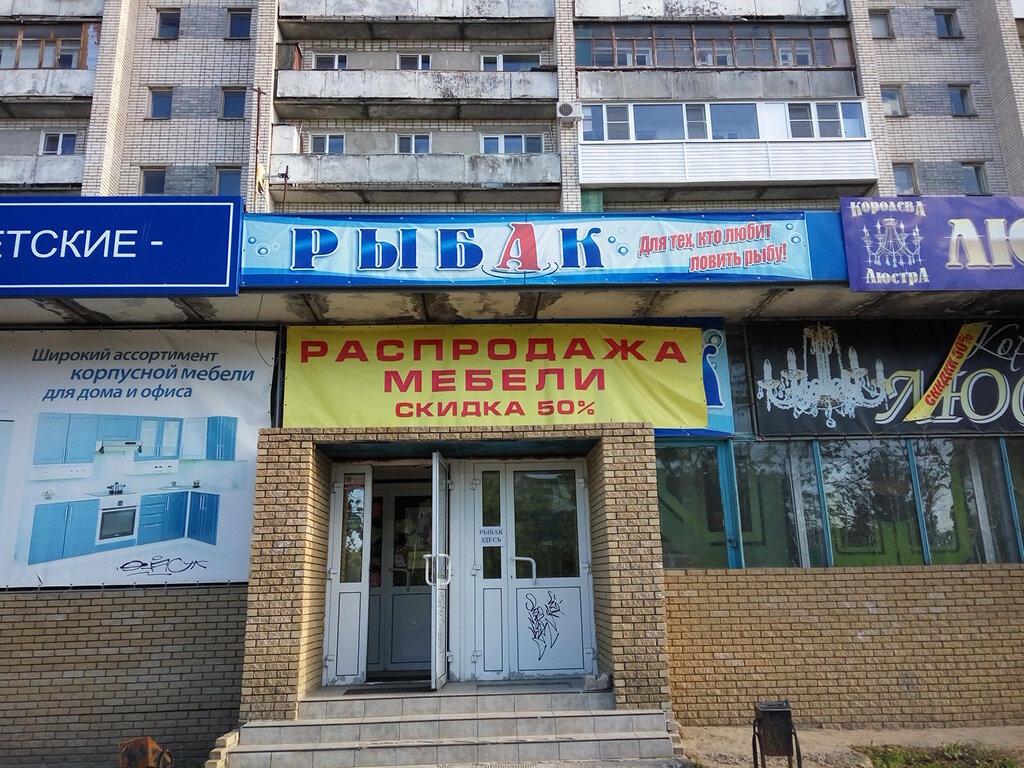 Рыболовные Магазины В Дзержинске Нижегородской