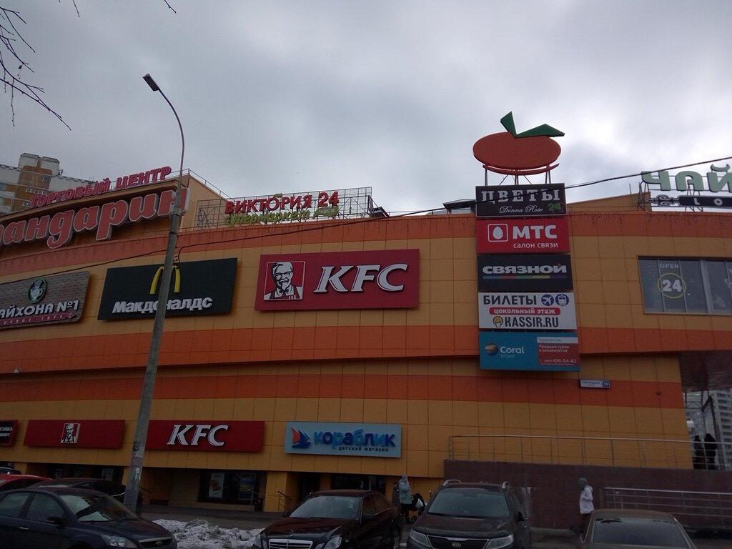 торговый центр — Мандарин — Москва, фото №1