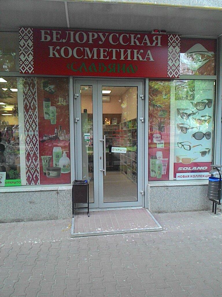 купить белорусская косметика ростов на дону