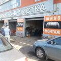 Шиномонтаж, Услуги шиномонтажа в Октябрьском