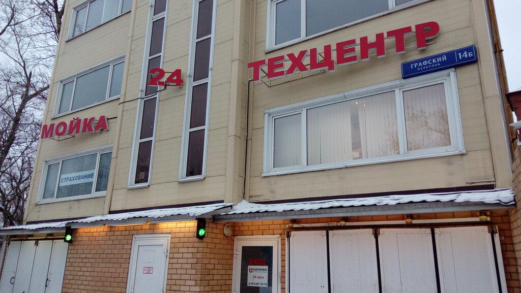 автосервис, автотехцентр — Мосавторемонт — Москва, фото №1