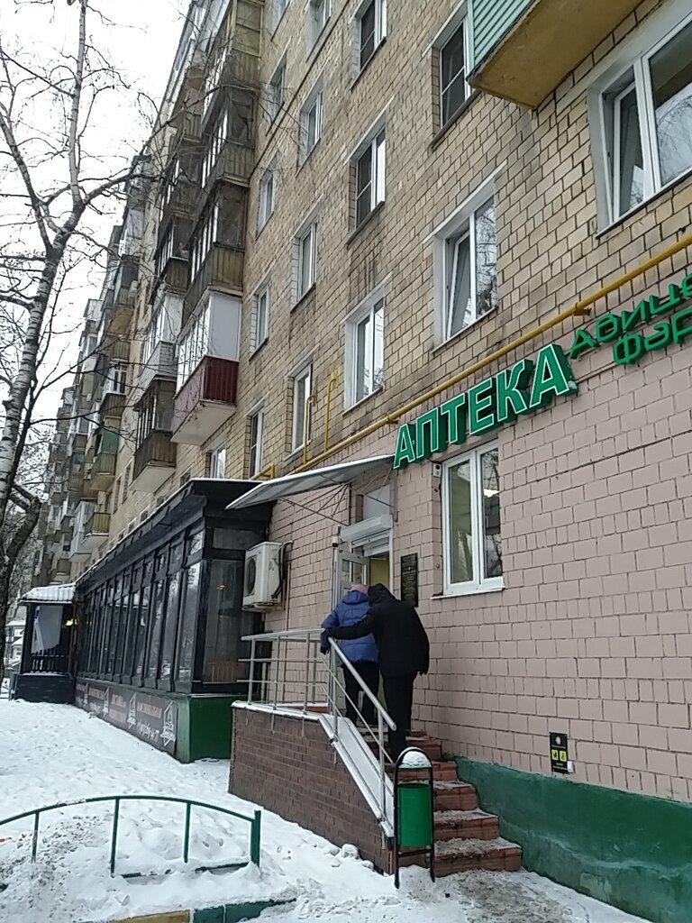 аптека — Авиценна фарма — Москва, фото №3