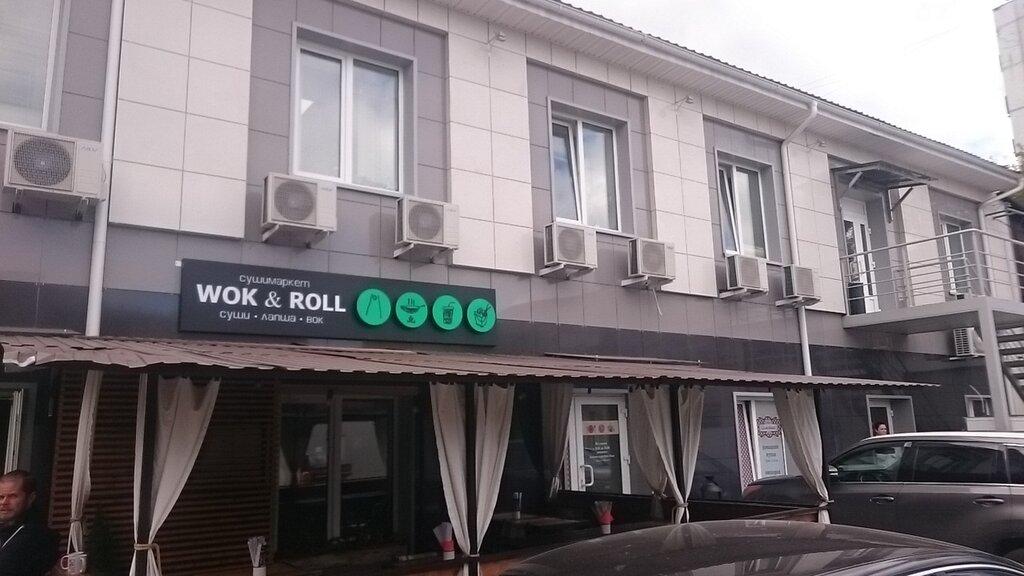 суши-бар — Wok&Roll — Калуга, фото №3