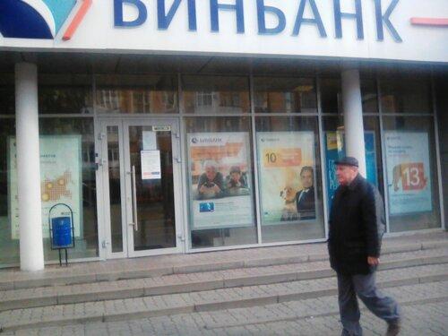 бинбанк на ворошиловском ростов-на-дону
