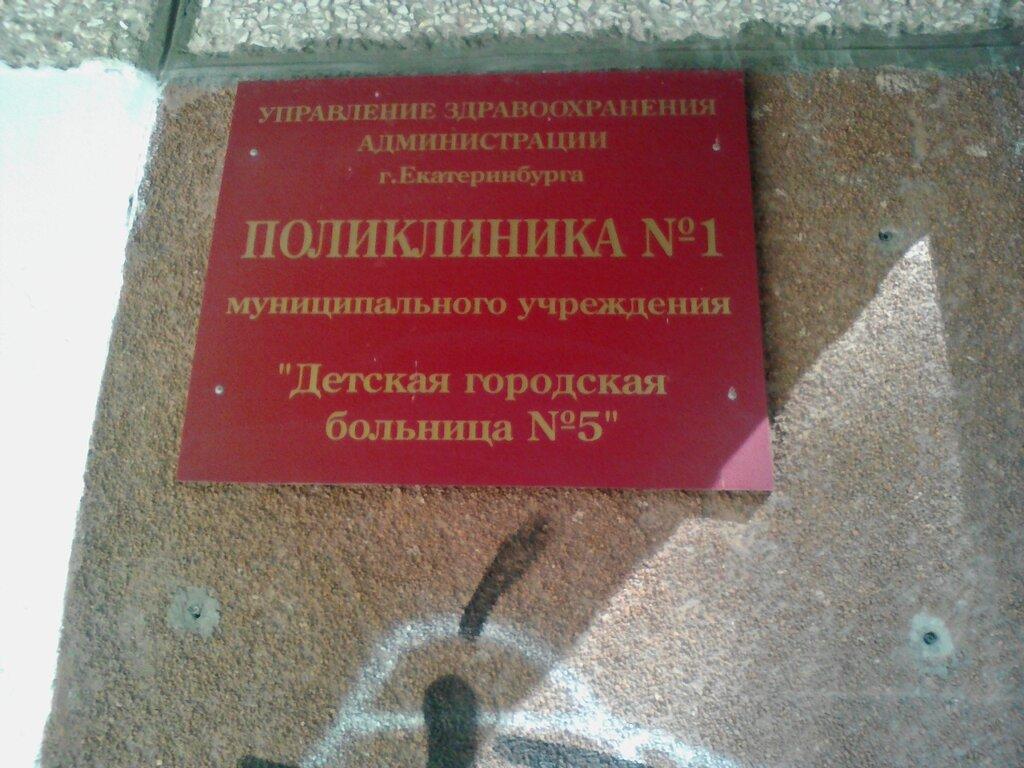 детская поликлиника — Детская городская клиническая больница № 11, поликлиника № 5 — Екатеринбург, фото №5