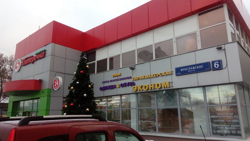тату-салон — Тату салон Tattoo-77 — Москва, фото №2