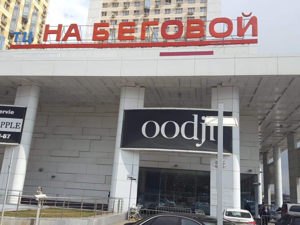 торговый центр — На Беговой — Москва, фото №2