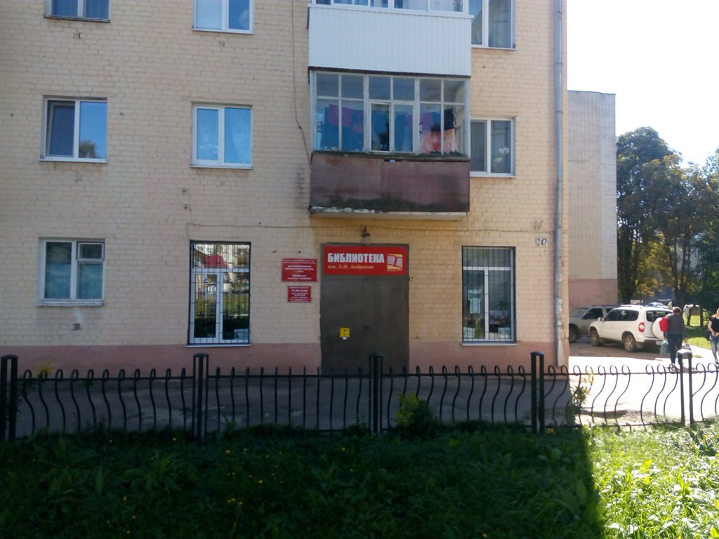 библиотека — Библиотека имени Леонида Андреева — Орёл, фото №1