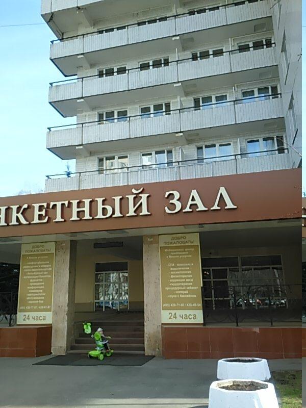 Гостиничный комплекс Тропарёво
