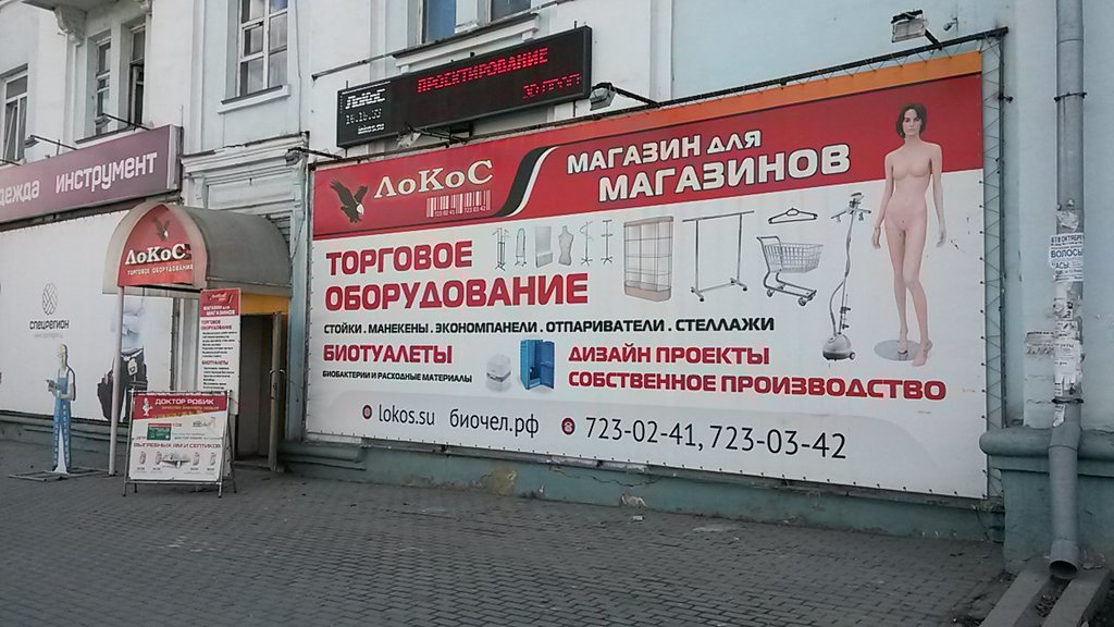 торговое оборудование — ЛоКос — Челябинск, фото №1
