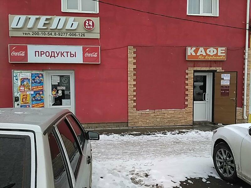 Отель на Карбышева