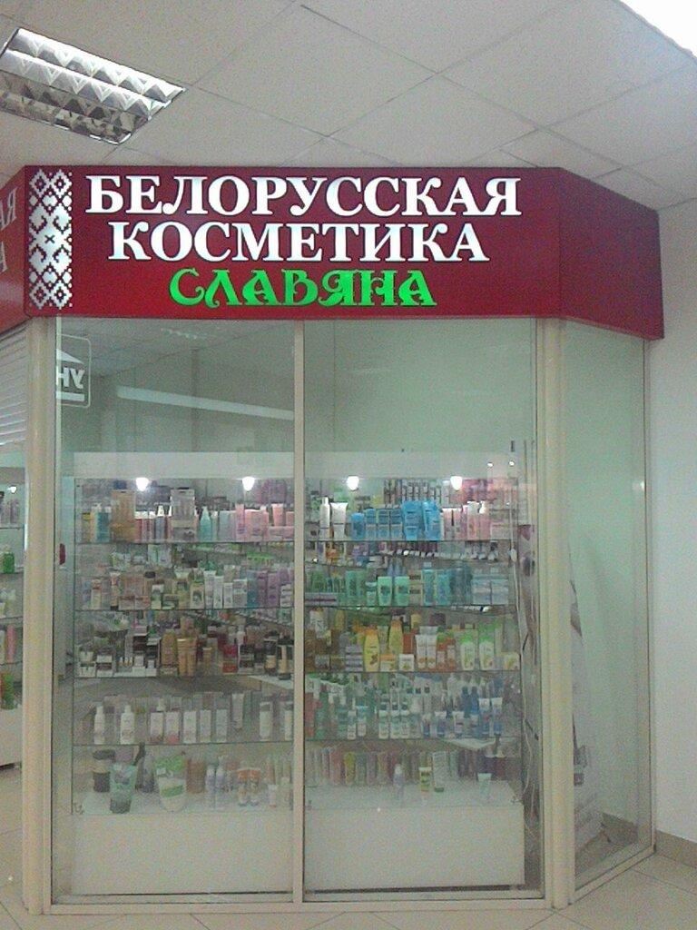 Где купить белорусскую косметику в энгельсе где купить косметика стоппроблем