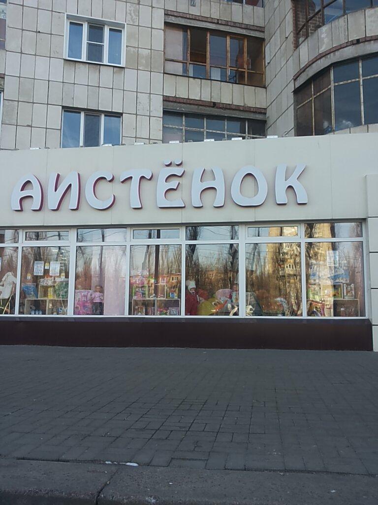 Магазин Аистенок Воронеж Сайт