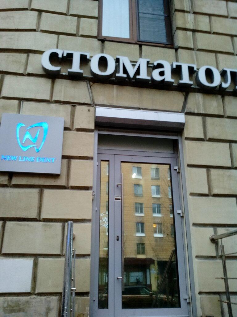 стоматологическая клиника — Нью Лайн Дент — Санкт-Петербург, фото №1