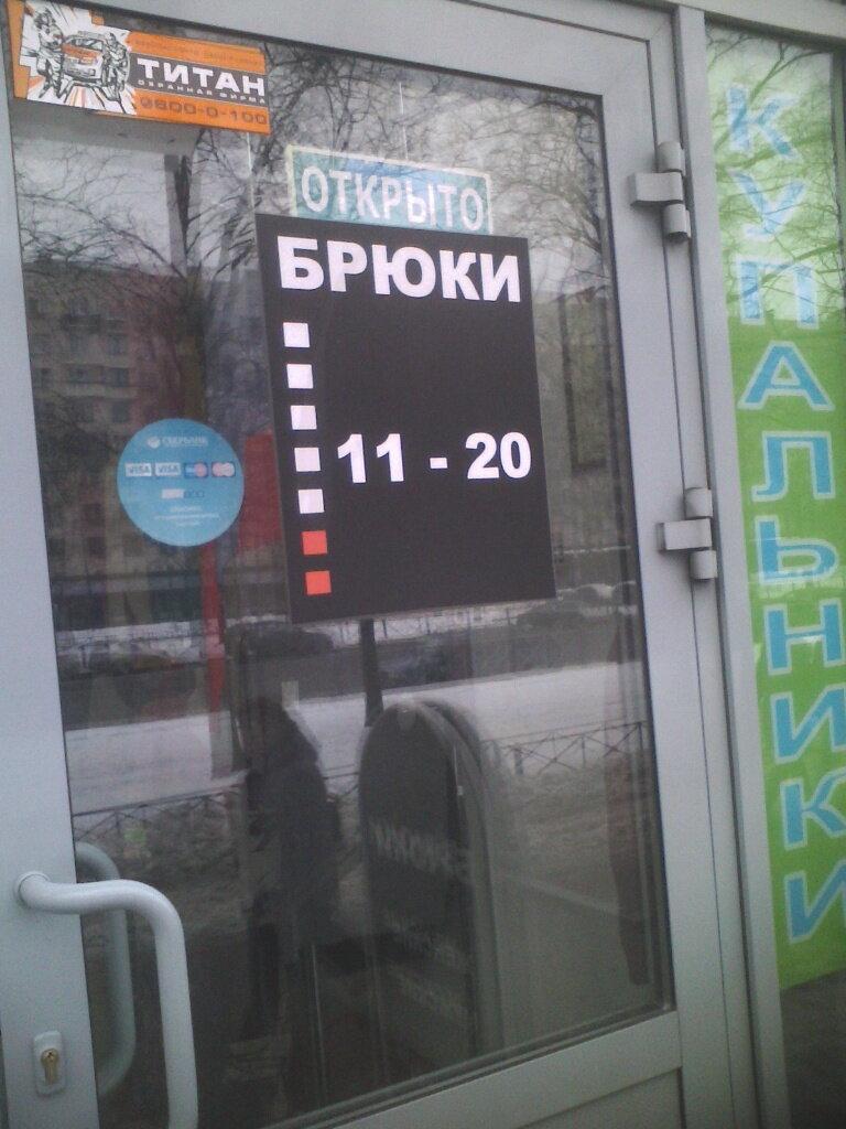 1046ae136c2d5 магазин одежды — Магазин Мужские и женские брюки — Санкт-Петербург, фото №3