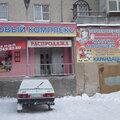 Ателье Райские Подушечки Колмогорова Р.Н. ИП, Химчистка в Городском округе Курган