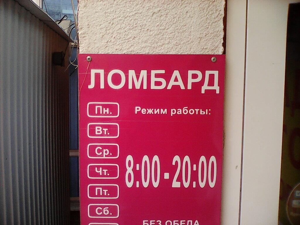 спб ломбарды часов