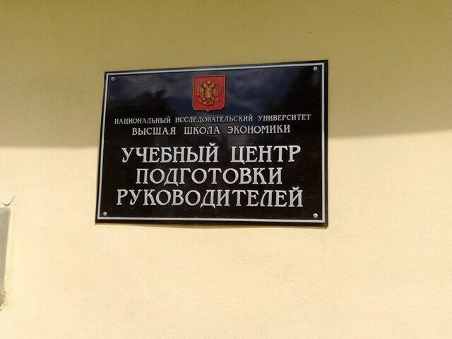 учебный центр — НИУ Высшая школа экономики — Пушкин, фото №4