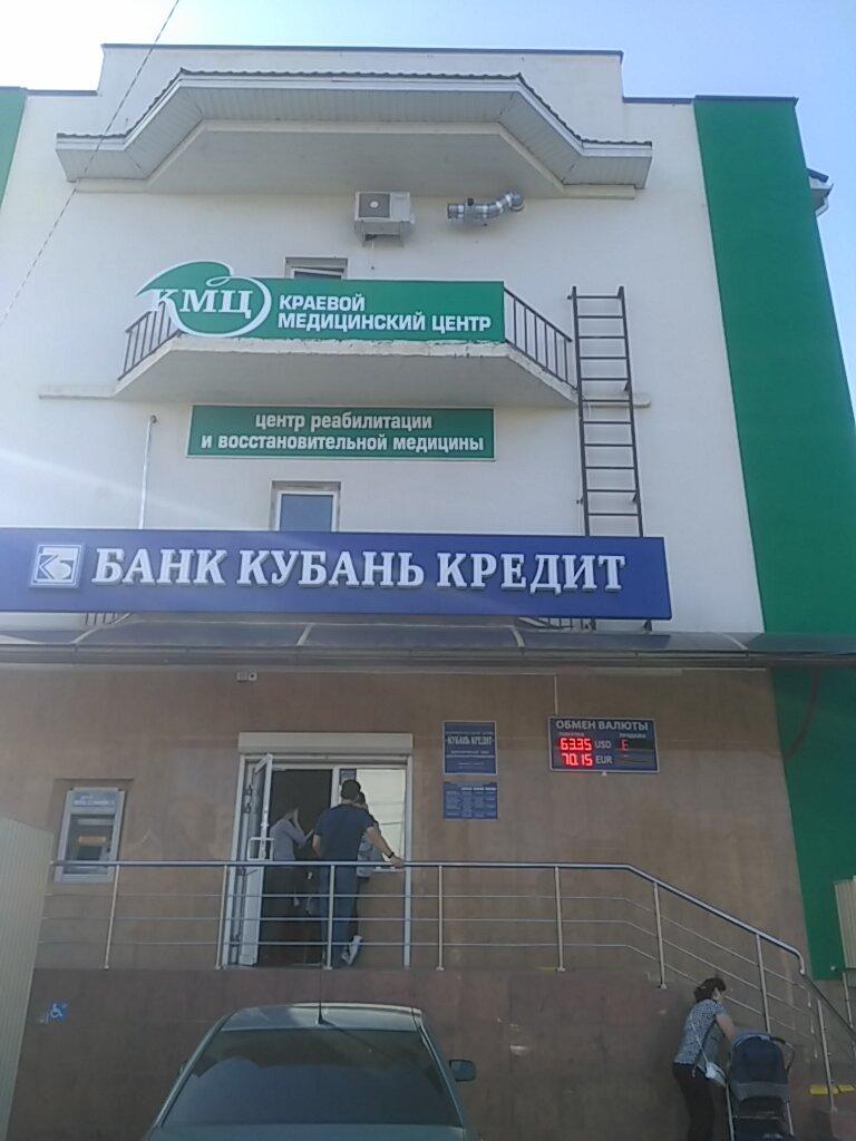кредит медицинский центр банк предоставляющий кредиты пенсионерам