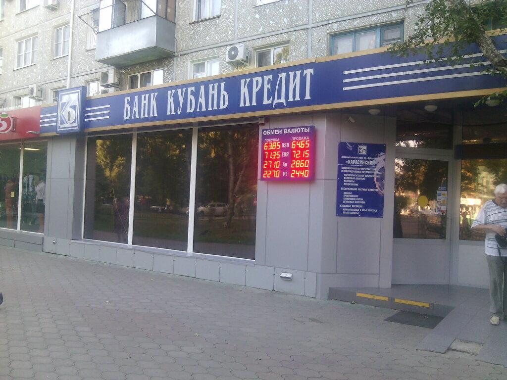 Кубань кредит банк ставропольская 135