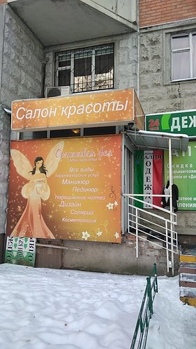 Салон красоты фея москва