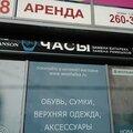 Форум, салон Часов, Другое в Петрозаводске
