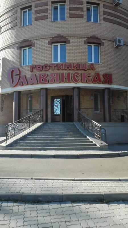 Славянская