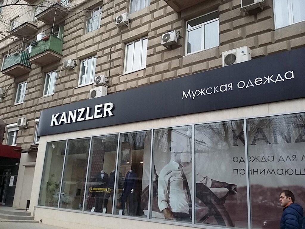 Магазин Канцлер Волгоград