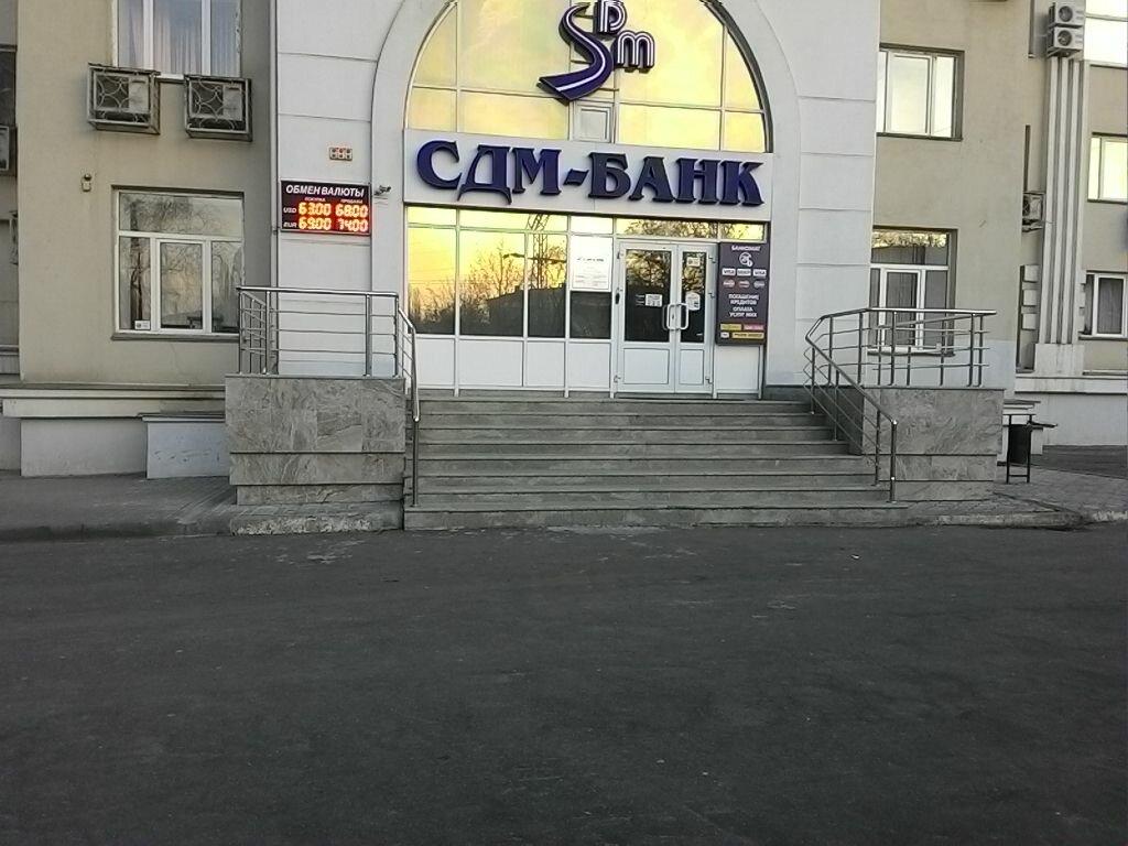 сдм банк фотоотчет станция