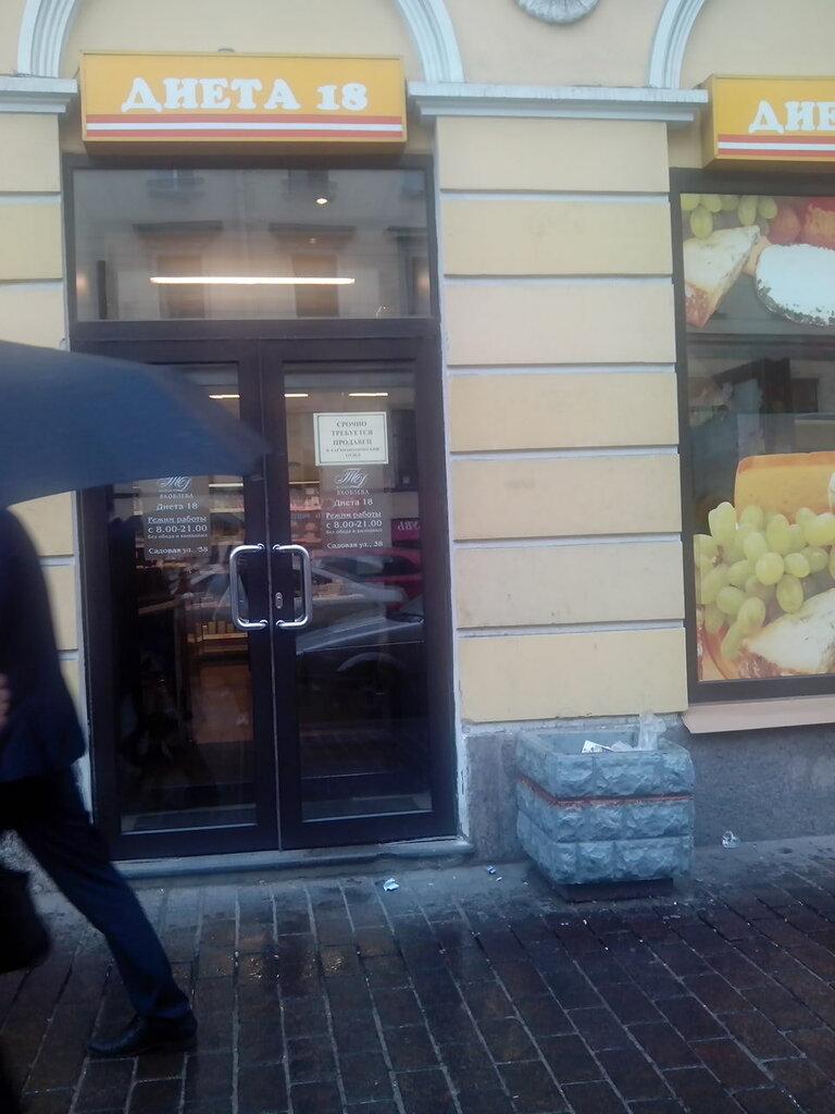 Адреса Магазинов Диета 18 В Спб.