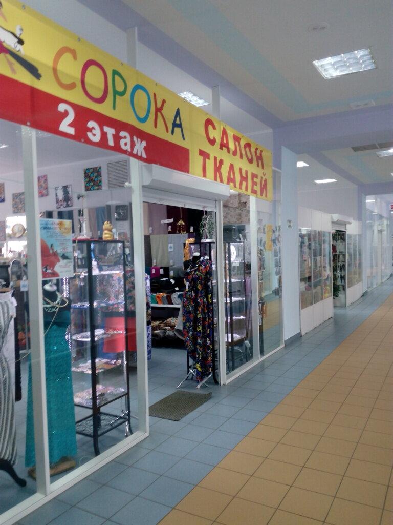 магазин ткани — Сорока — Самара, фото №1