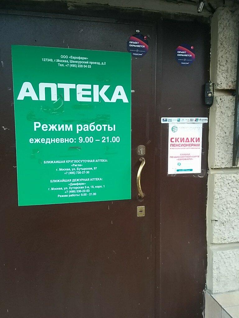 аптека — Еврофарм — Москва, фото №4