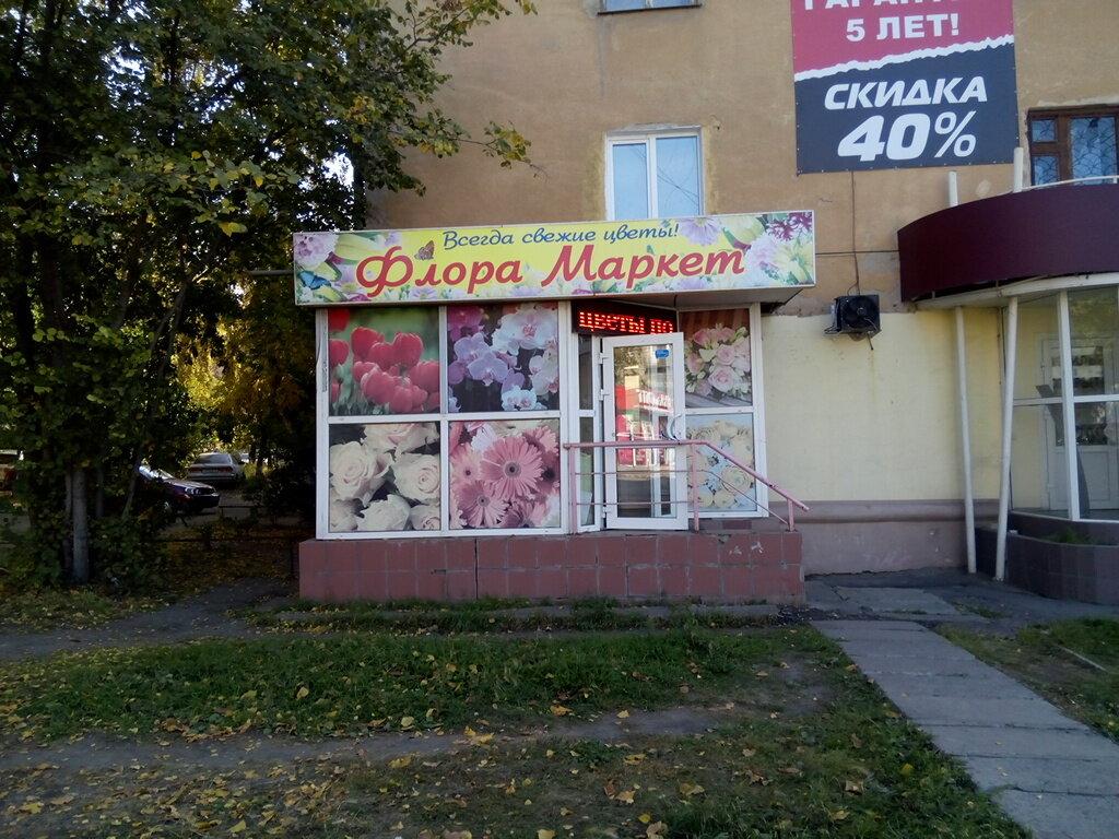 Цветов, магазин цветов флора омск на мира