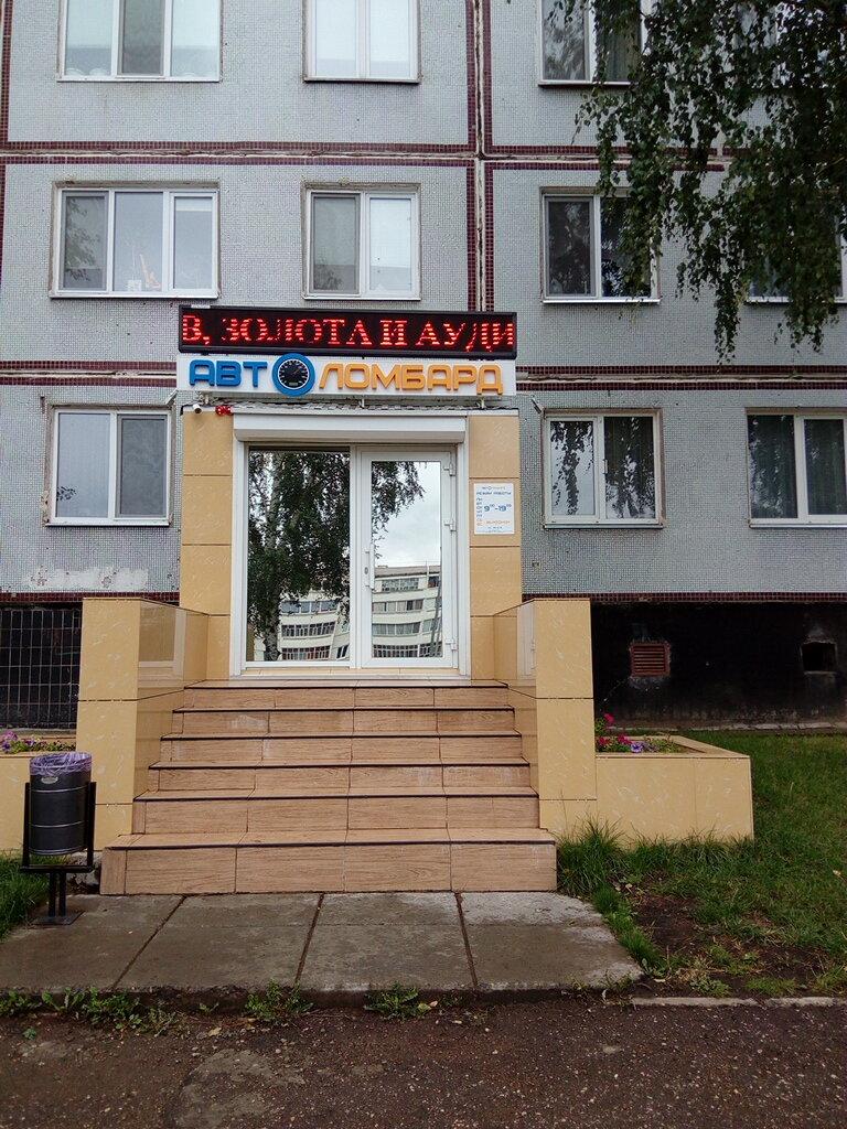 Автоломбард в наб челнах автосалоны мерседес вакансии в москве
