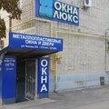 Окна, Остекление балконов и лоджий в Таганроге