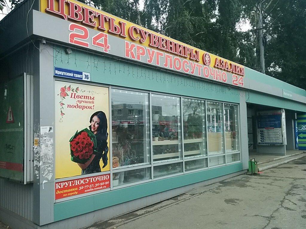 Круглосуточные магазины цветов в томске, букет