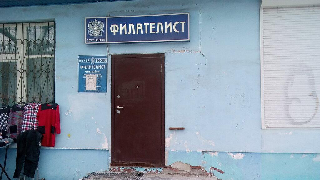 почтовое отделение — Отделение почтовой связи Тюмень 625023 — Тюмень, фото №2