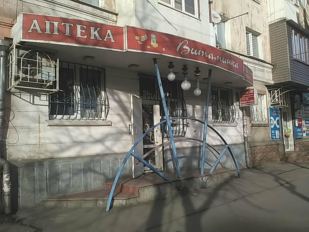 аптека — Витаминка — Владикавказ, фото №2
