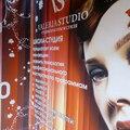 Студия красоты, Услуги в сфере красоты в Городском округе Череповец
