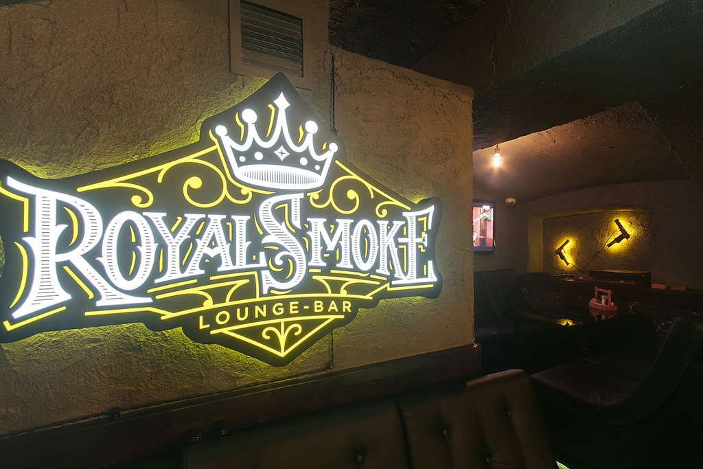 hookah bar — Royal Smoke — Saint Petersburg, фото №2