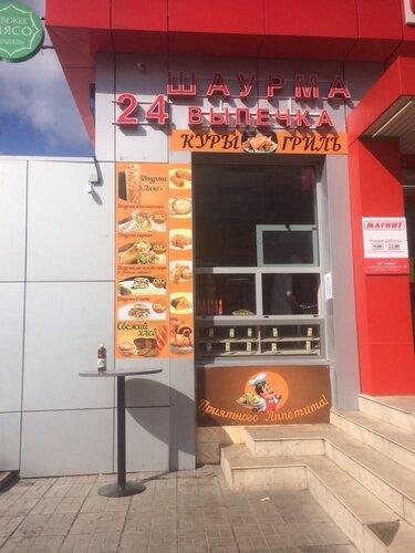 Здесь можно попробовать донер (турецкий вариант шаурмы) из говядины или курицы в пите или лаваше на выбор.