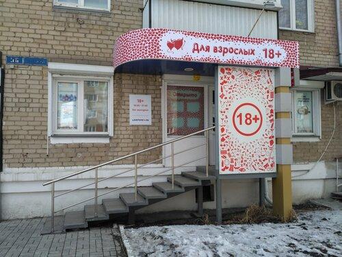 М тимирязевская интим магазин правы